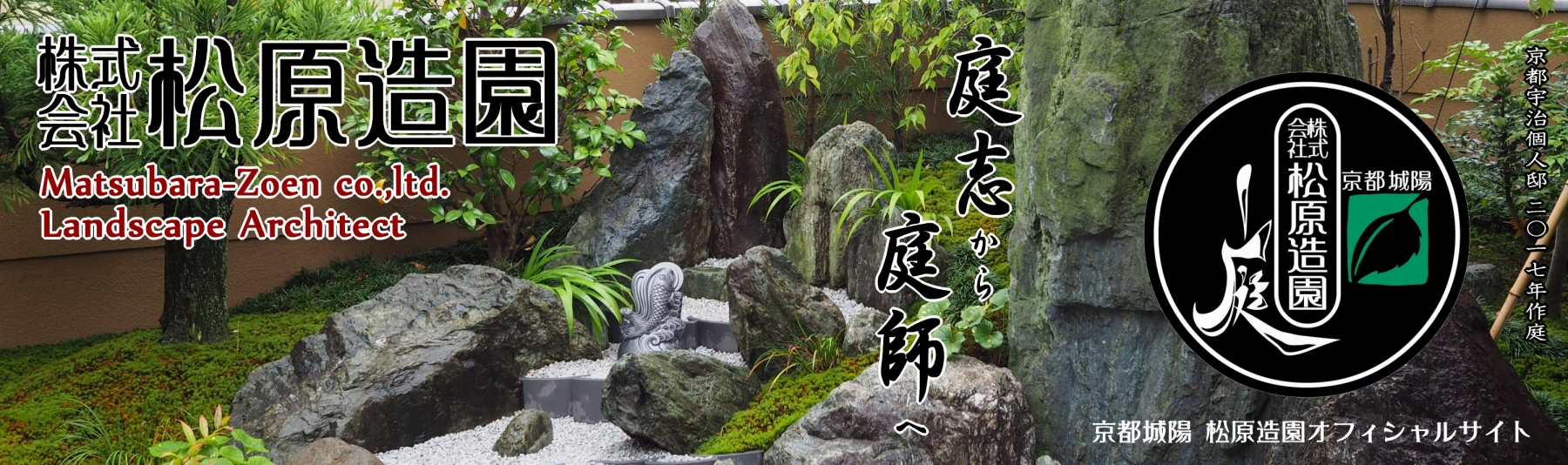 ㈱松原造園 京都城陽 庭づくり